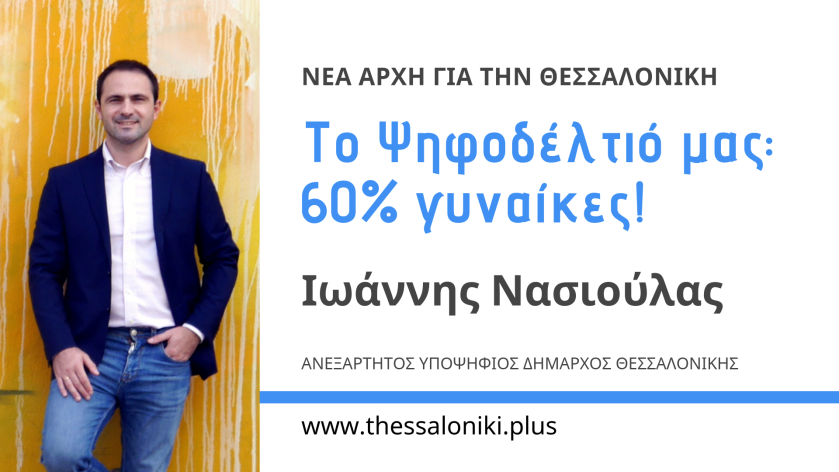Ψηφοδέλτιο Νασιούλα 60% γυναίκες